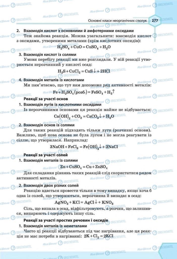 Підручники Хімія 8 клас сторінка 277