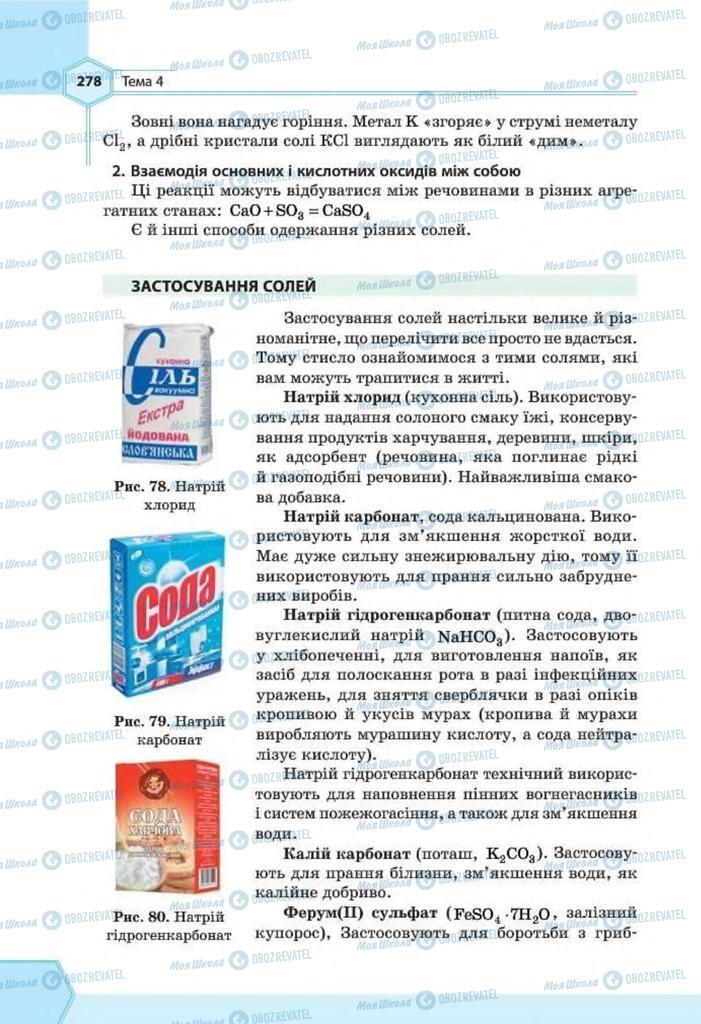 Учебники Химия 8 класс страница 278