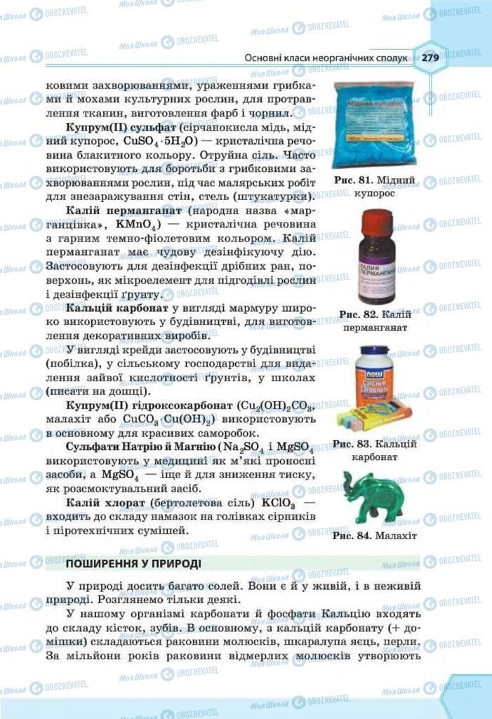 Учебники Химия 8 класс страница 279