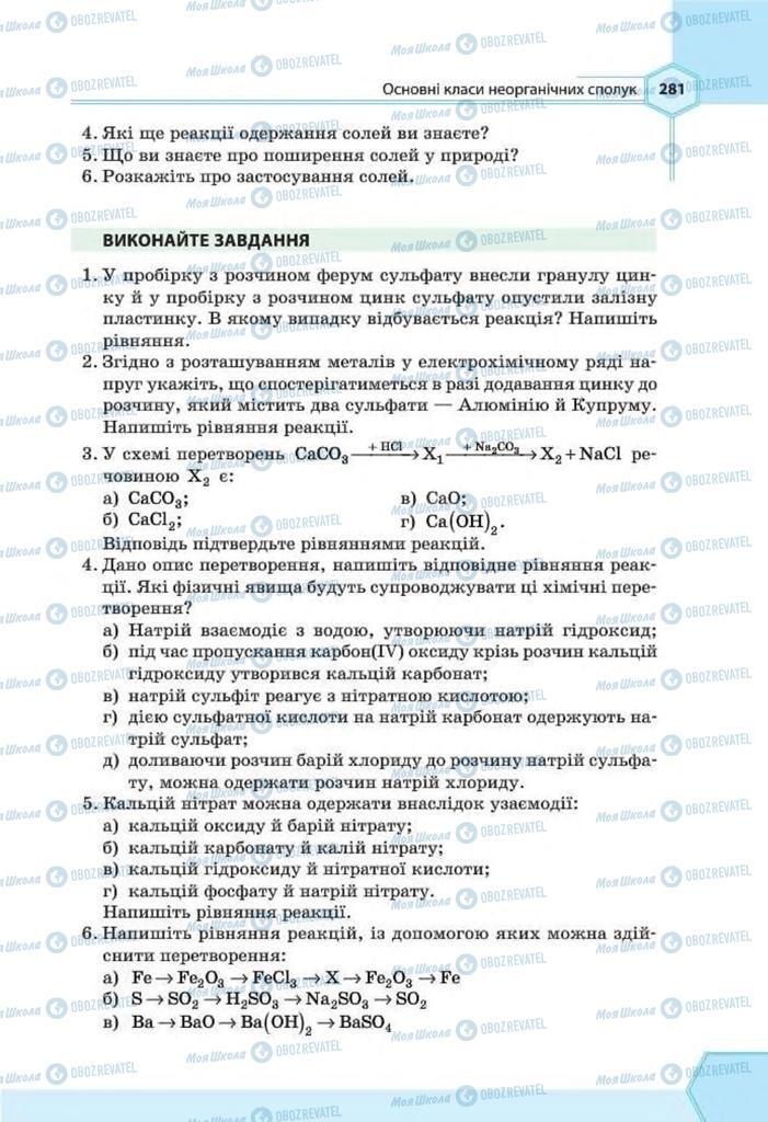 Підручники Хімія 8 клас сторінка 281