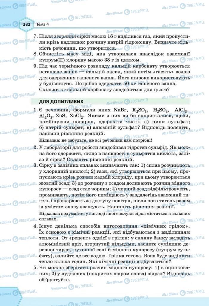Підручники Хімія 8 клас сторінка 282
