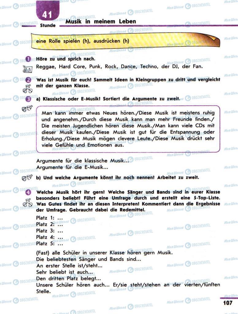 Підручники Німецька мова 10 клас сторінка 107