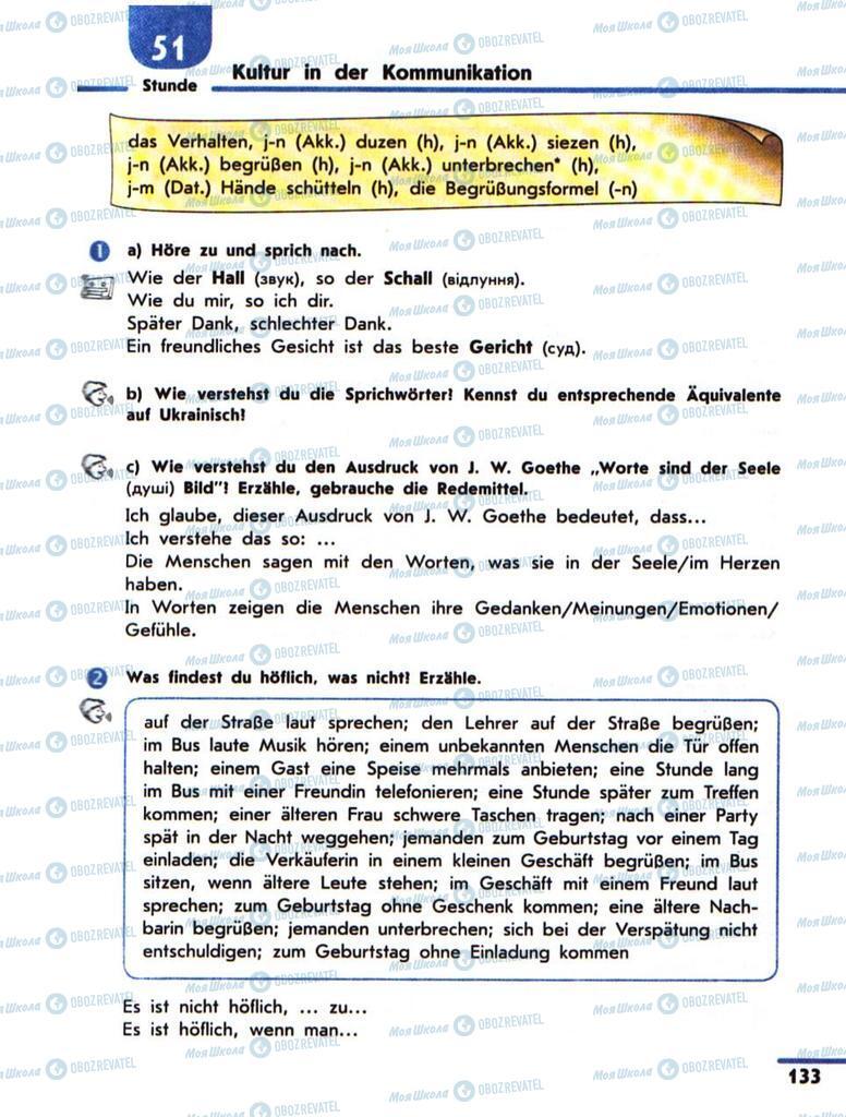 Підручники Німецька мова 10 клас сторінка 133