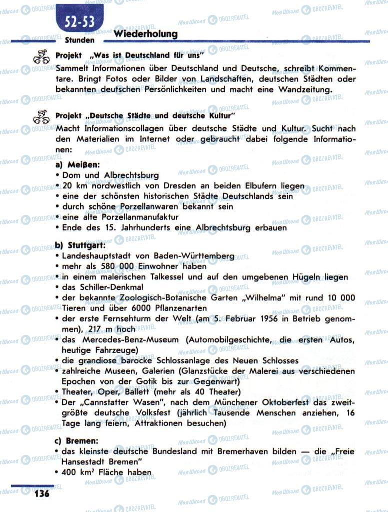 Підручники Німецька мова 10 клас сторінка  136