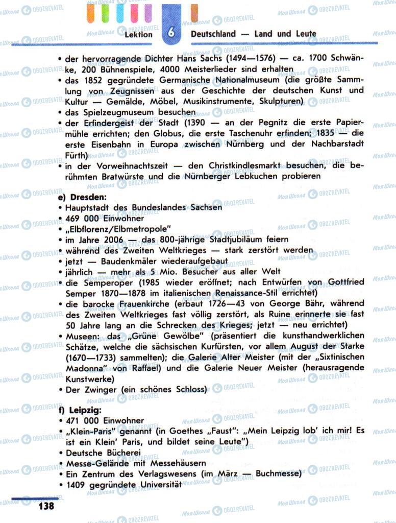 Підручники Німецька мова 10 клас сторінка 138