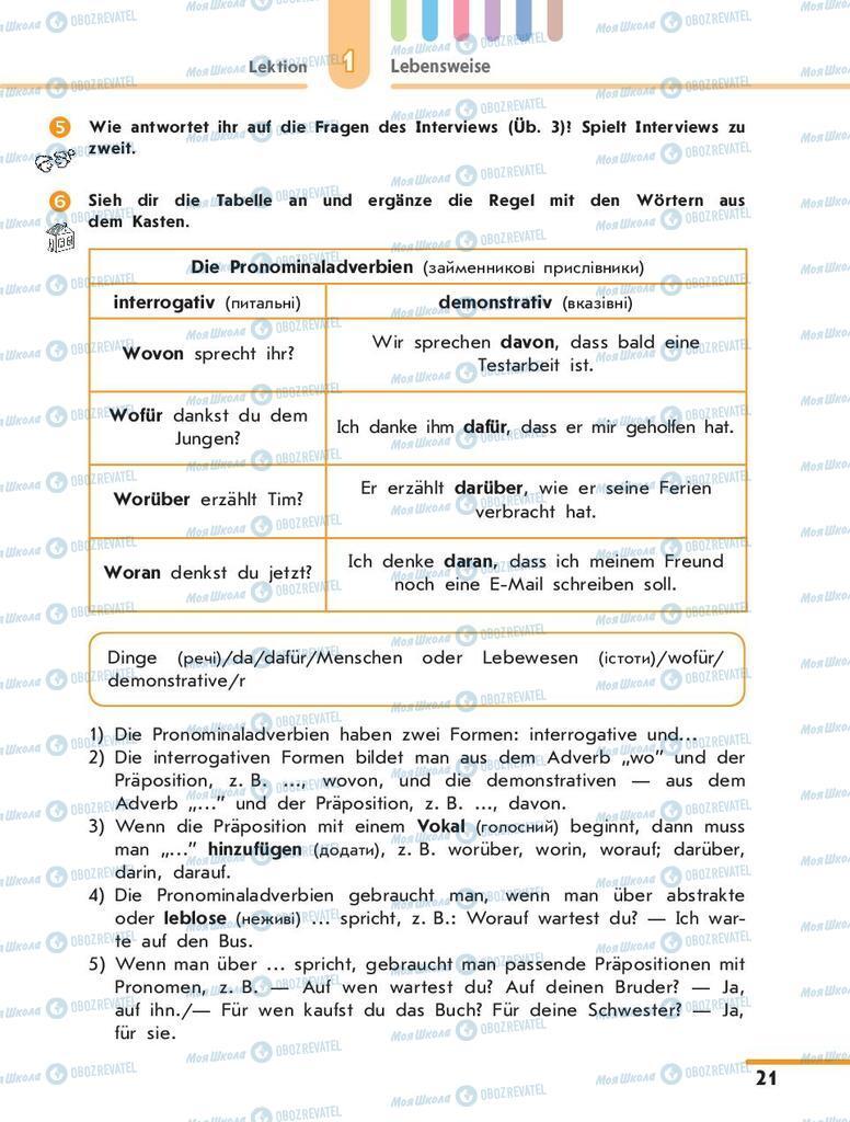 Учебники Немецкий язык 10 класс страница 21
