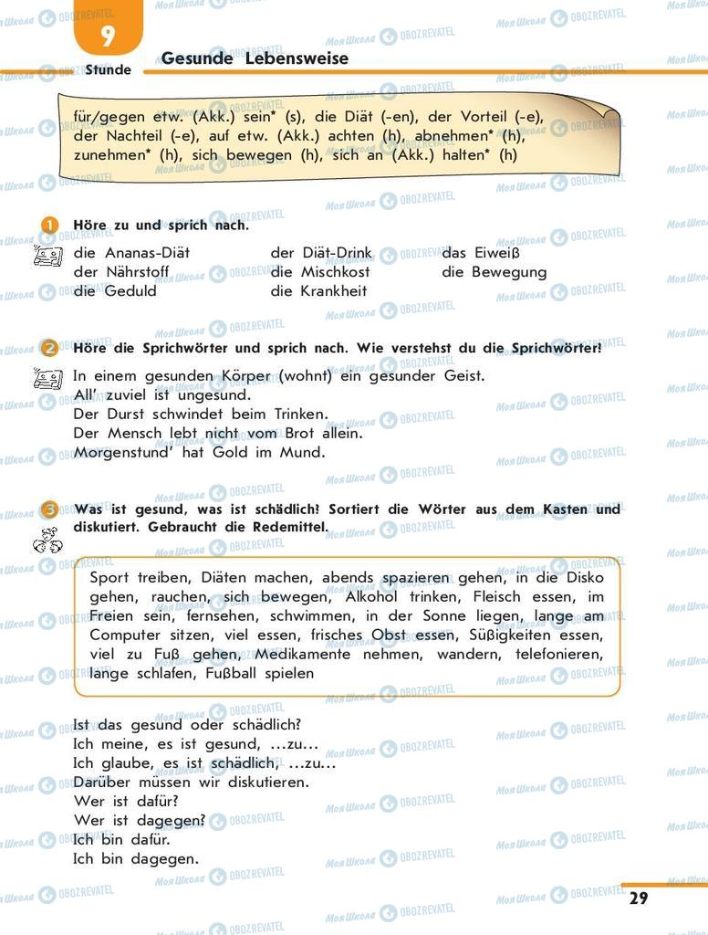 Підручники Німецька мова 10 клас сторінка 29