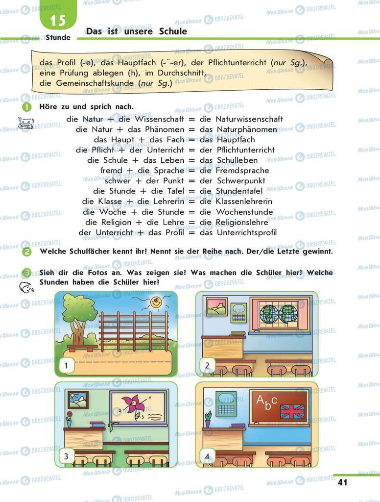 Підручники Німецька мова 10 клас сторінка 41