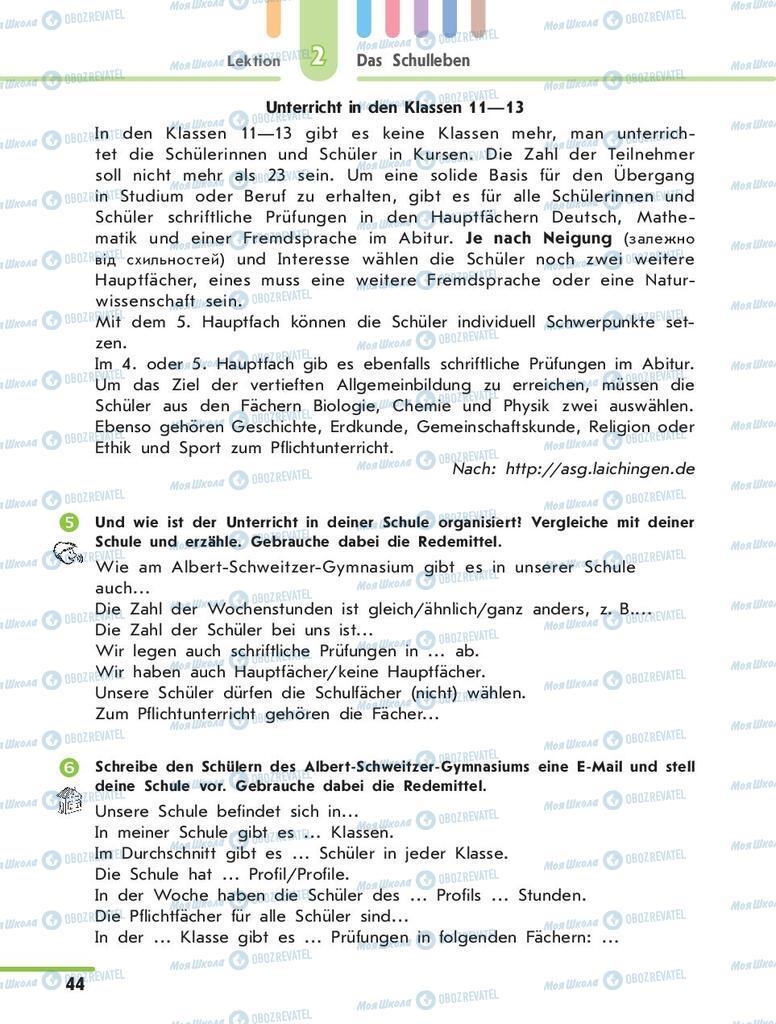 Підручники Німецька мова 10 клас сторінка 44