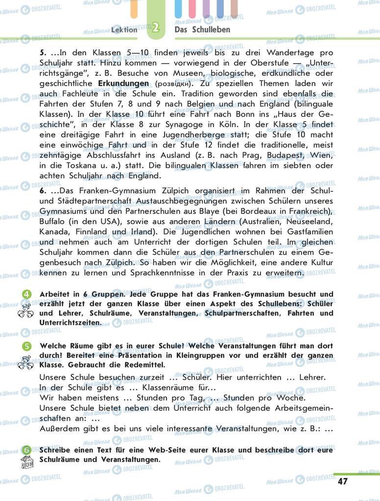 Підручники Німецька мова 10 клас сторінка 47