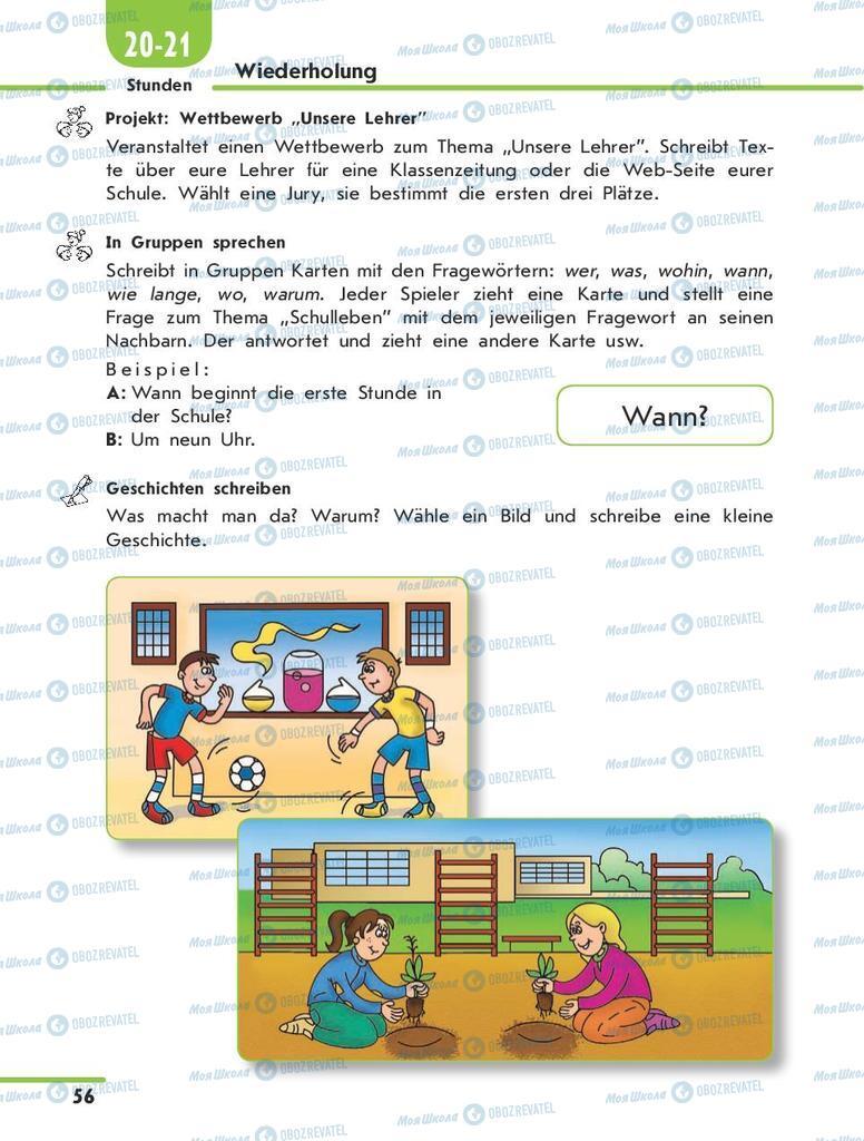 Підручники Німецька мова 10 клас сторінка  56