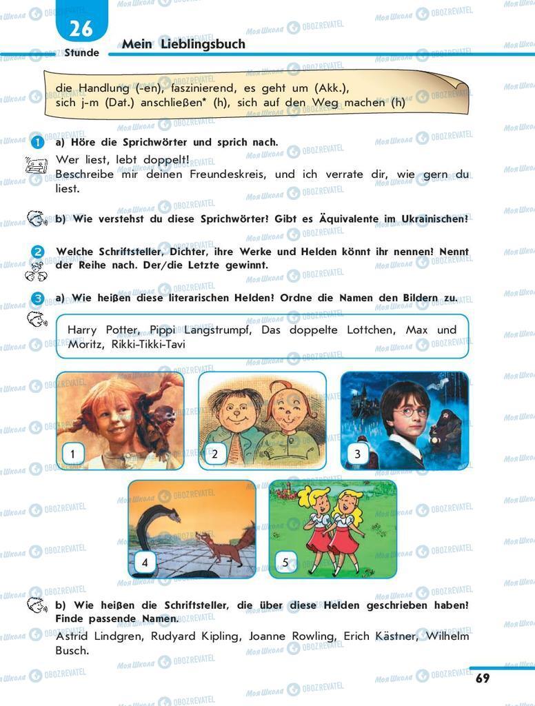 Підручники Німецька мова 10 клас сторінка 69