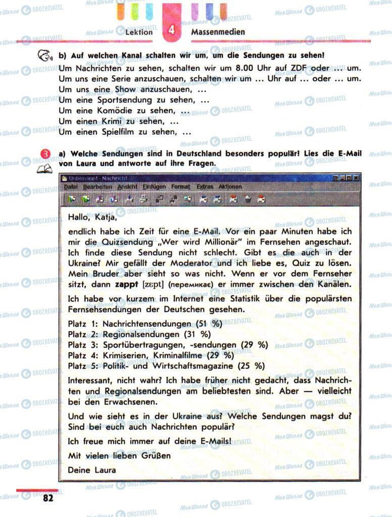 Підручники Німецька мова 10 клас сторінка 82