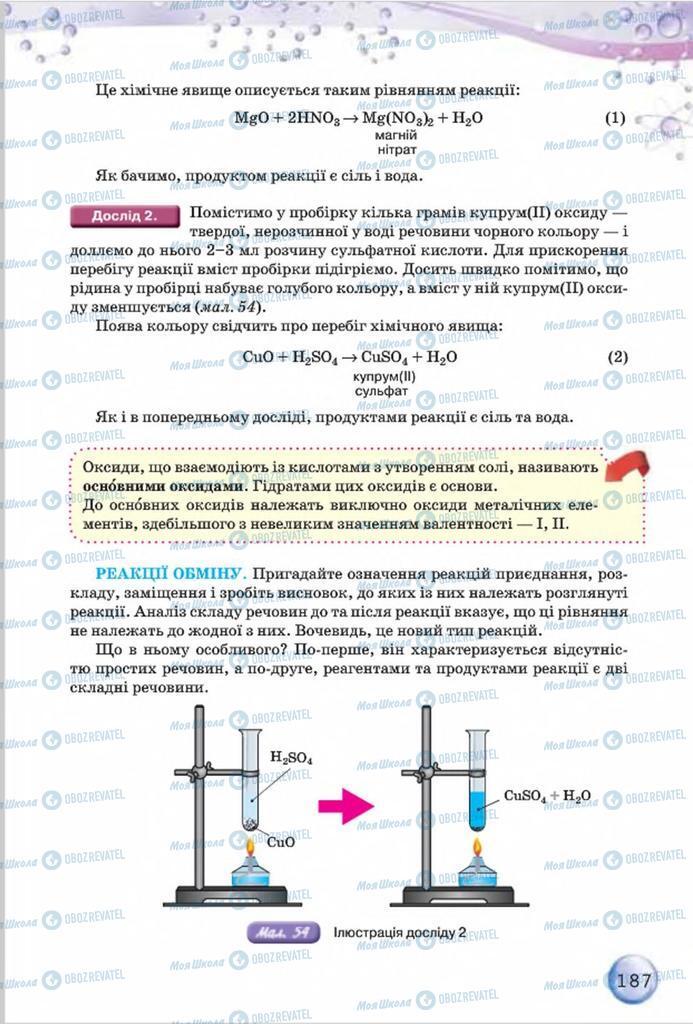 Підручники Хімія 8 клас сторінка 187