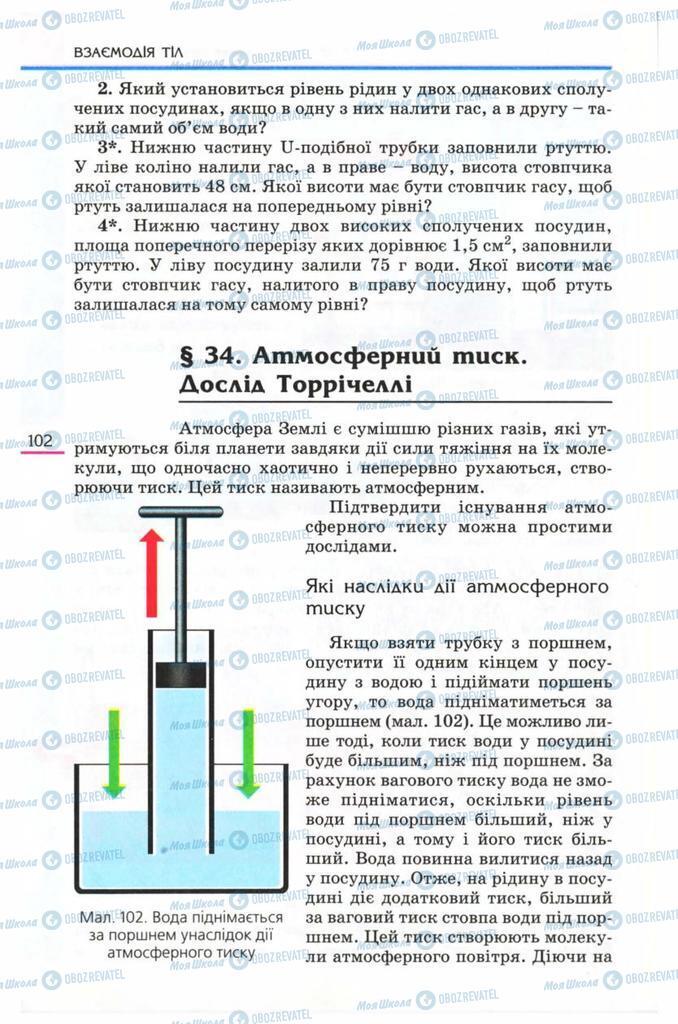 Підручники Фізика 8 клас сторінка  102