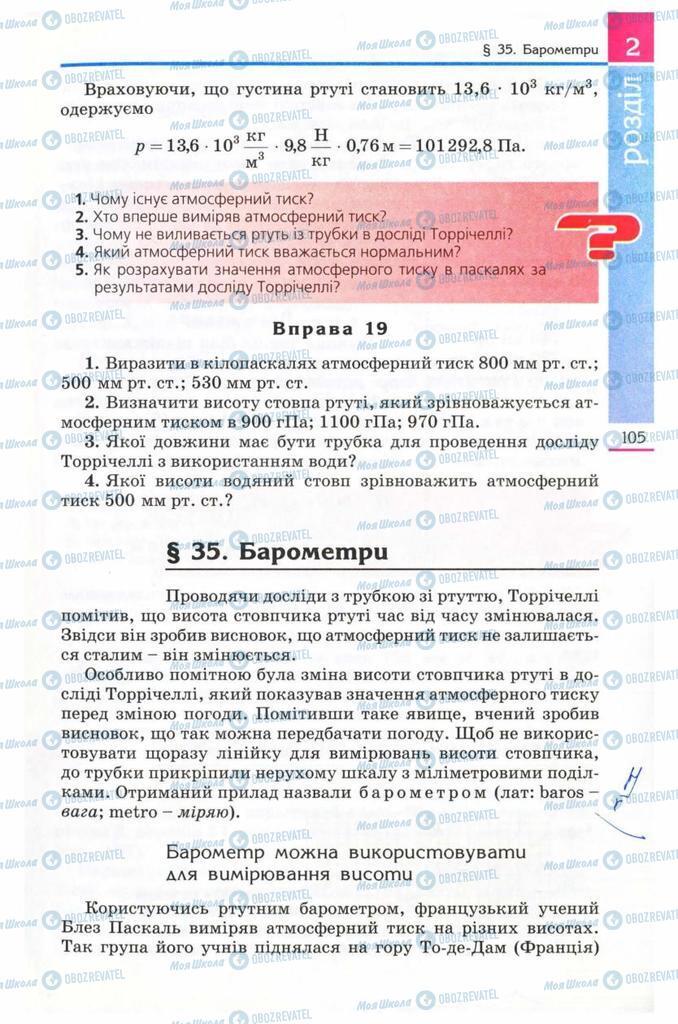 Учебники Физика 8 класс страница  105