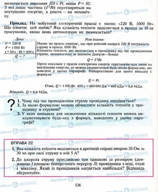Учебники Физика 8 класс страница 126