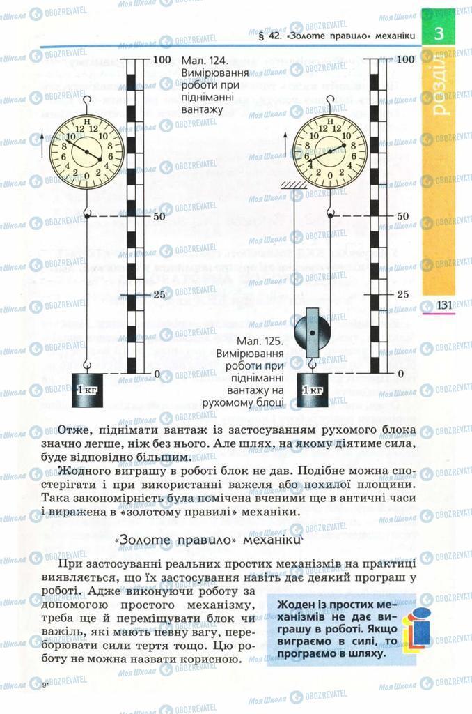 Учебники Физика 8 класс страница  131
