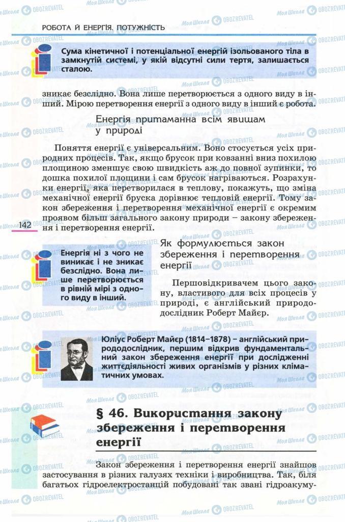 Учебники Физика 8 класс страница  142