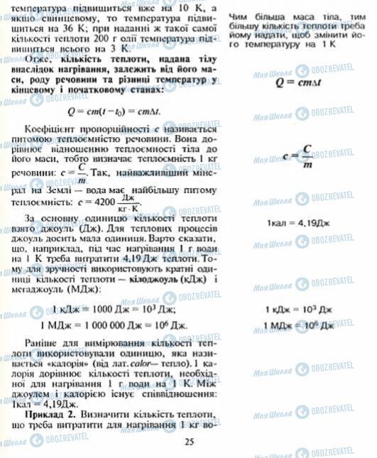 Учебники Физика 8 класс страница 25