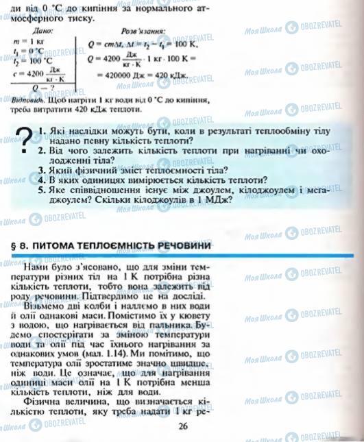 Підручники Фізика 8 клас сторінка  26