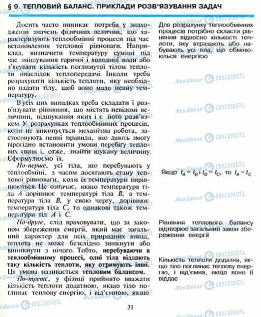 Підручники Фізика 8 клас сторінка  31
