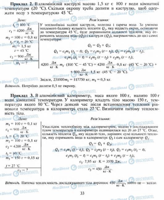 Підручники Фізика 8 клас сторінка 33