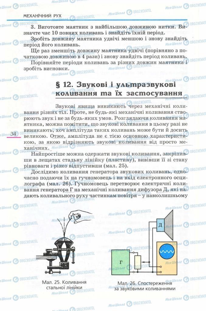 Підручники Фізика 8 клас сторінка  34