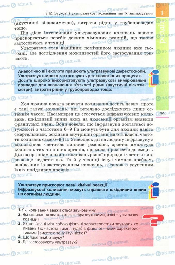 Підручники Фізика 8 клас сторінка 39