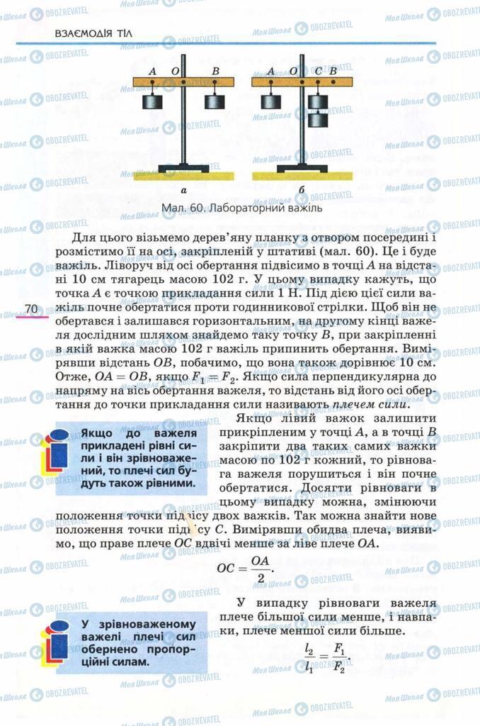Учебники Физика 8 класс страница 70