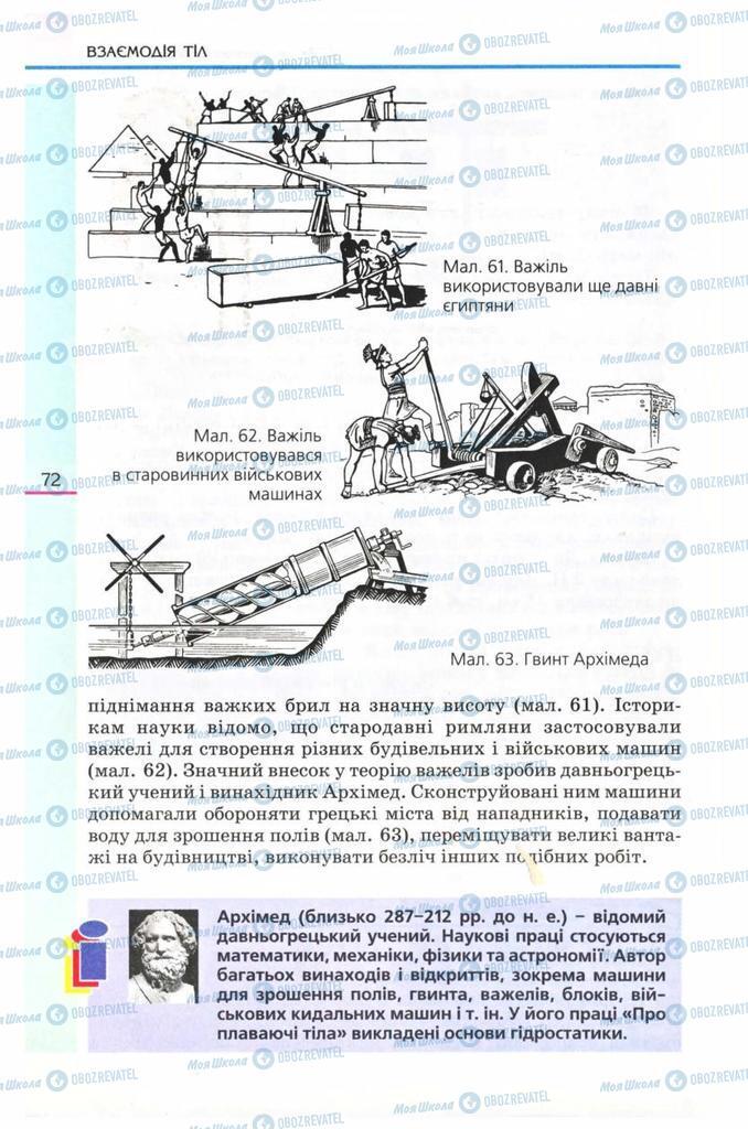 Підручники Фізика 8 клас сторінка  72