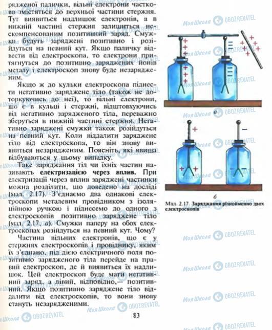 Підручники Фізика 8 клас сторінка 83