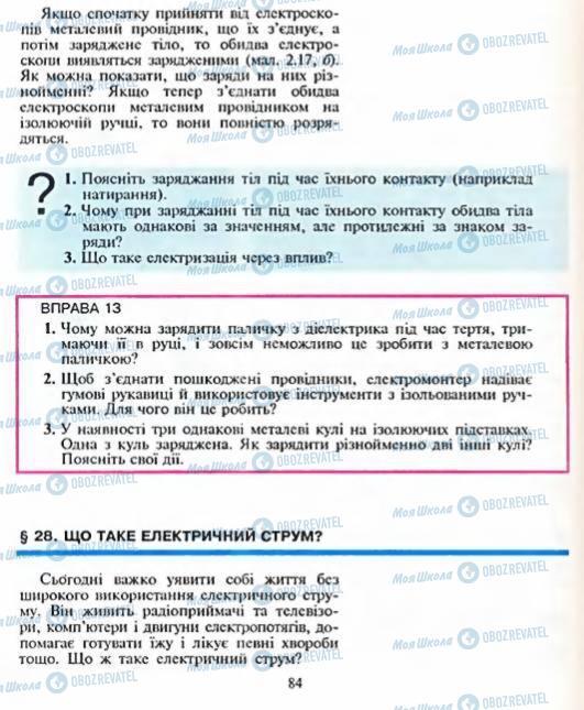 Підручники Фізика 8 клас сторінка  84