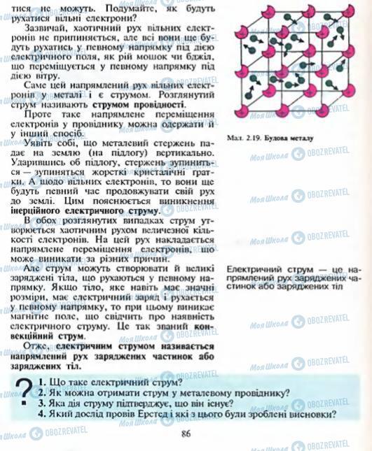 Учебники Физика 8 класс страница 86