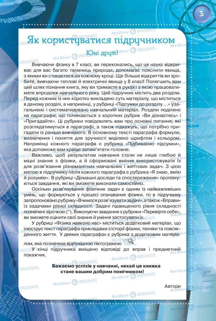 Учебники Физика 8 класс страница  3