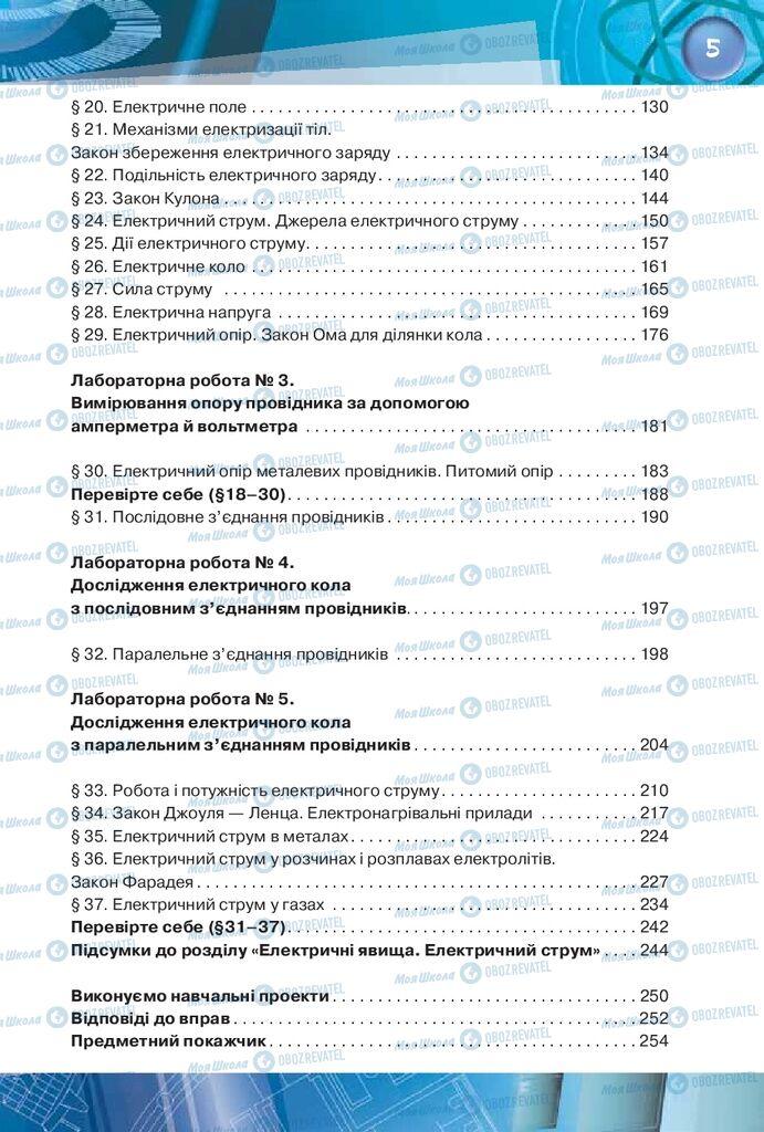 Підручники Фізика 8 клас сторінка 5