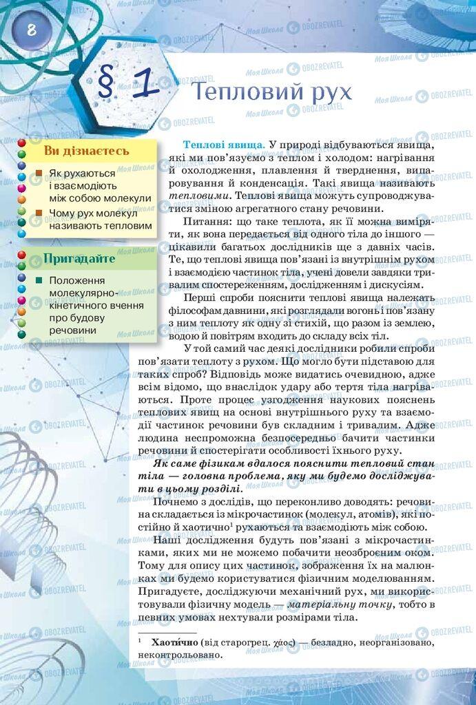 Учебники Физика 8 класс страница  8