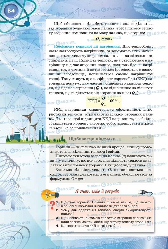 Учебники Физика 8 класс страница 84