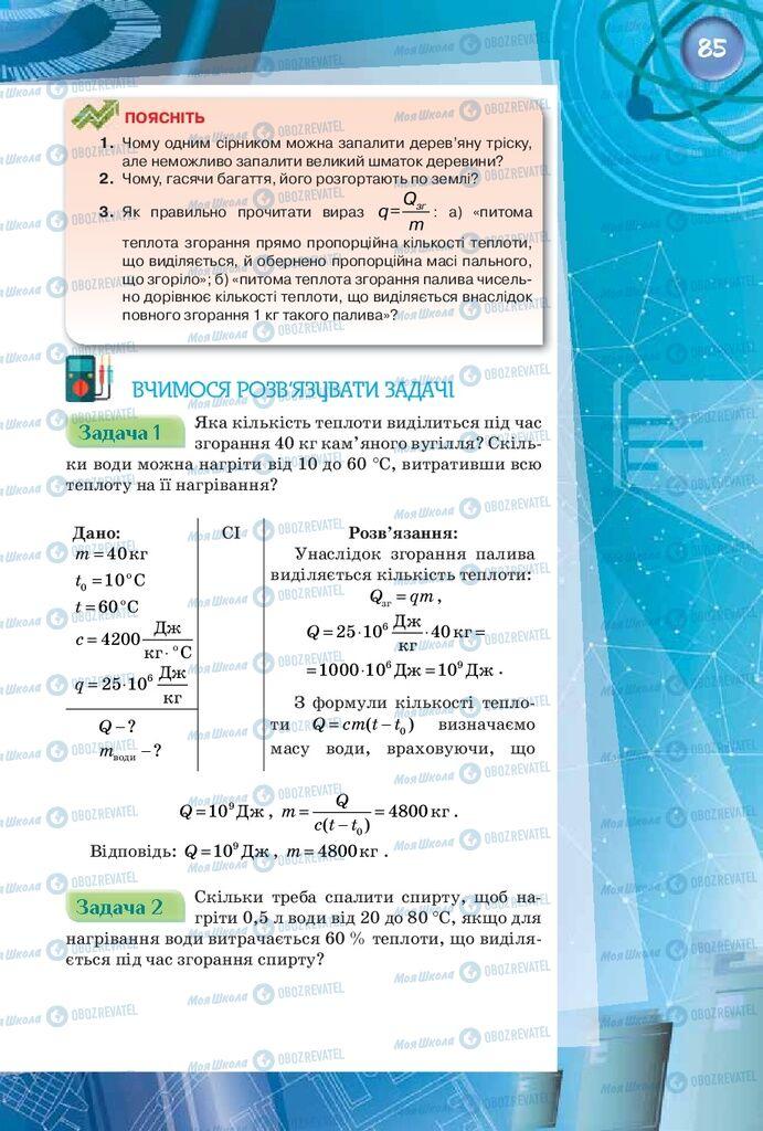 Учебники Физика 8 класс страница 85