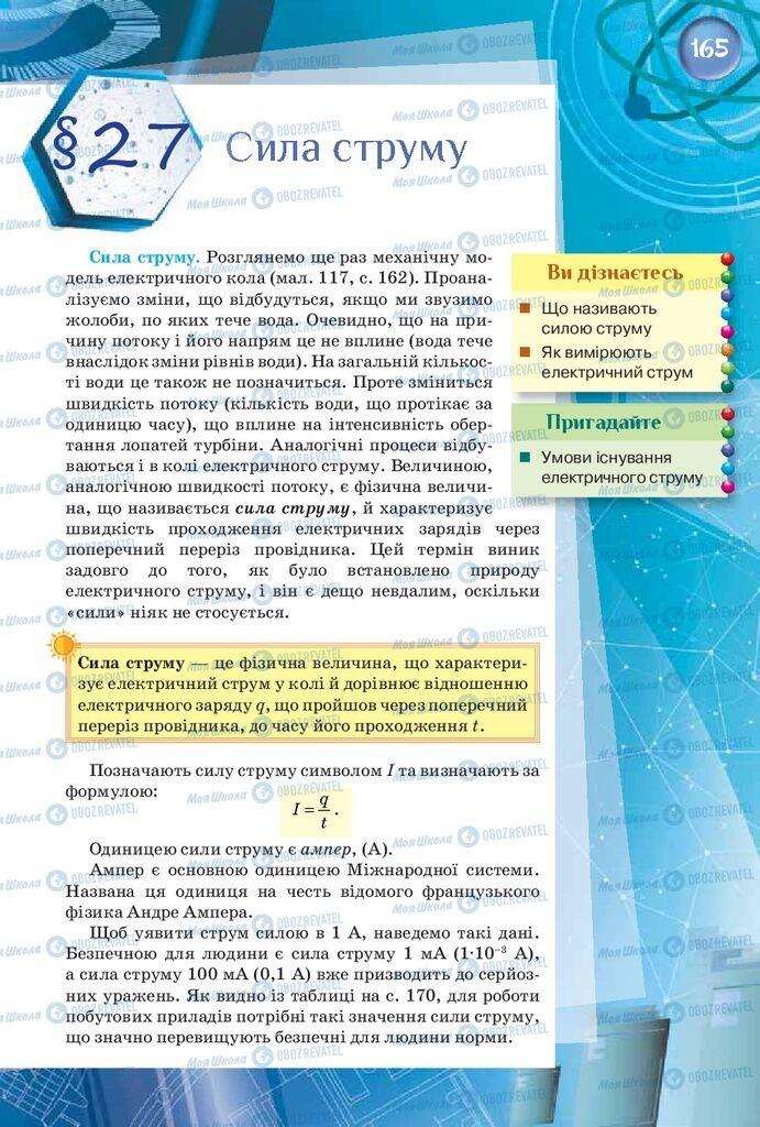 Учебники Физика 8 класс страница  165