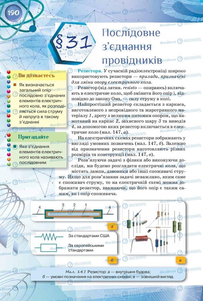 Підручники Фізика 8 клас сторінка  190