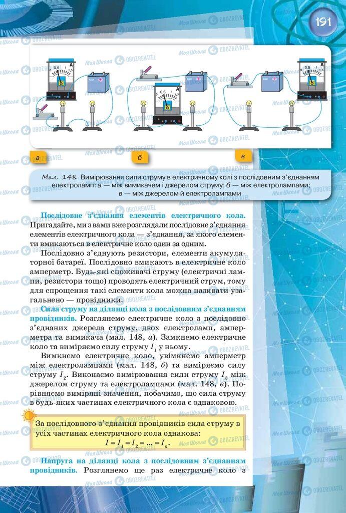 Учебники Физика 8 класс страница 191