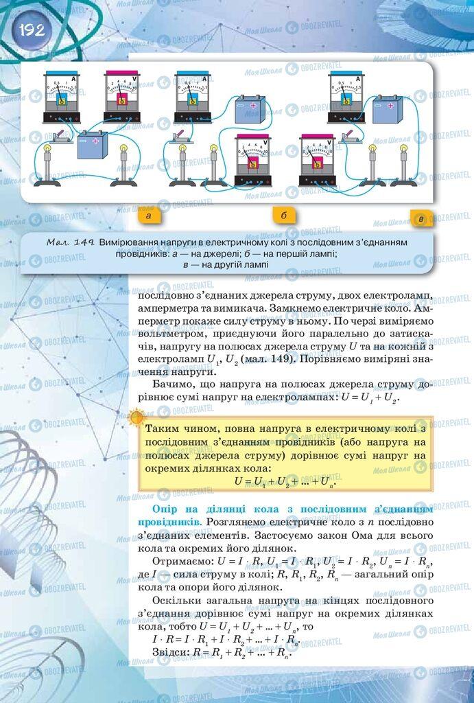 Підручники Фізика 8 клас сторінка 192