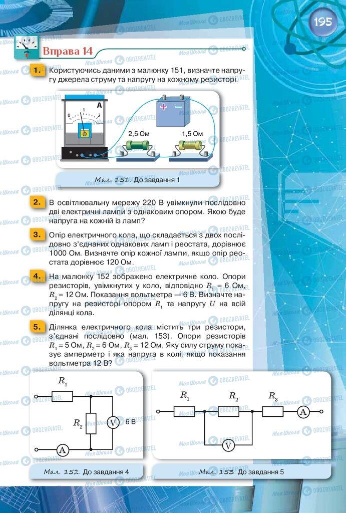 Підручники Фізика 8 клас сторінка 195