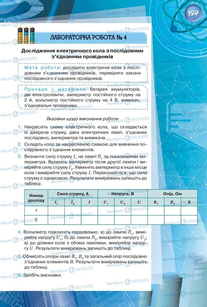 Учебники Физика 8 класс страница  197