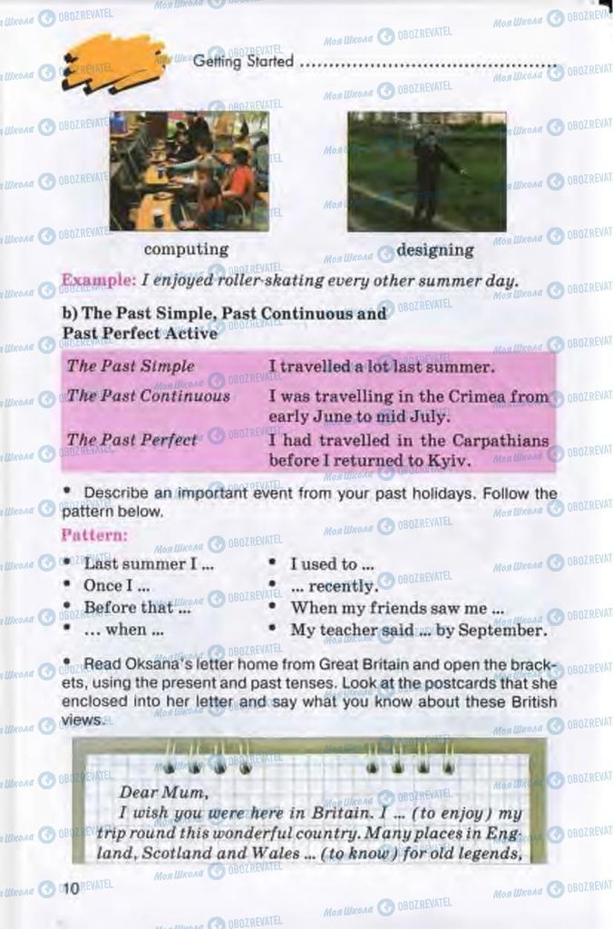 Підручники Англійська мова 10 клас сторінка 10