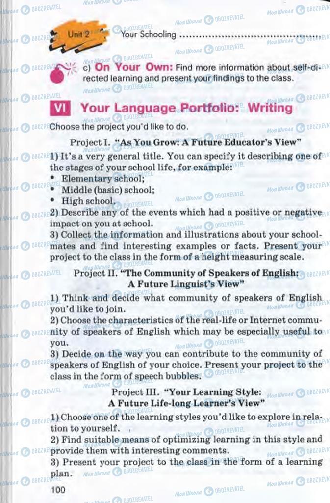 Підручники Англійська мова 10 клас сторінка 100