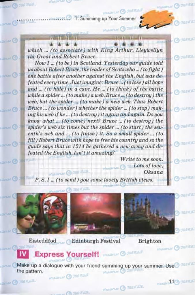Підручники Англійська мова 10 клас сторінка 11