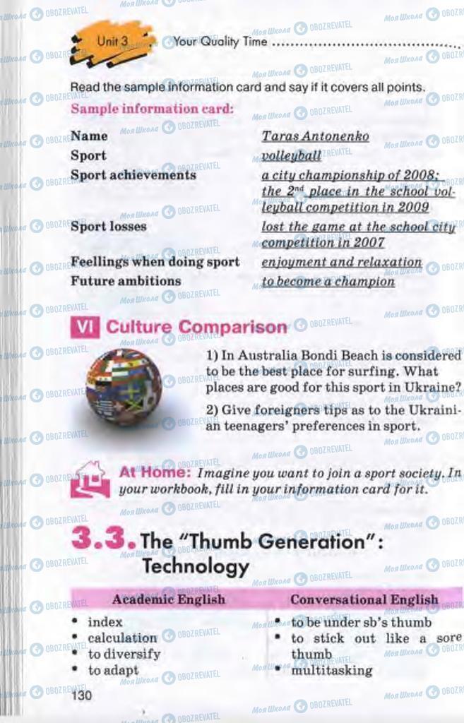 Підручники Англійська мова 10 клас сторінка 130