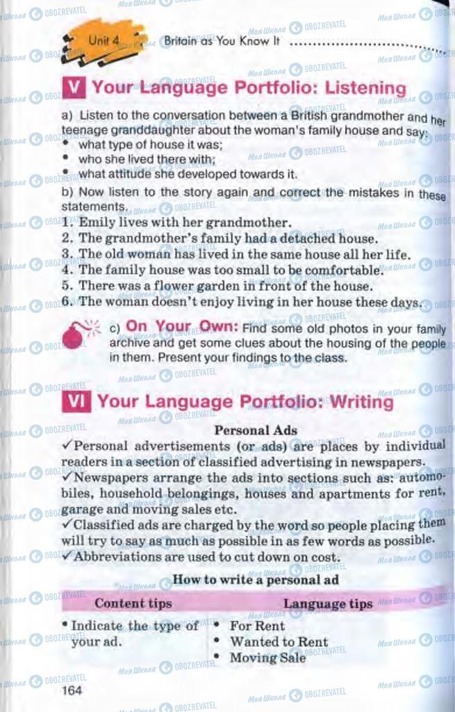 Підручники Англійська мова 10 клас сторінка 164